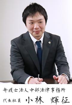 代表社員 小林 輝征