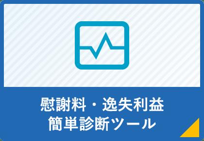 慰謝料・逸失利益簡単診断ツール