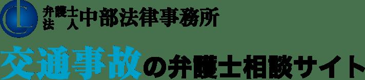 交通事故の弁護士無料相談|賠償金示談交渉なら名古屋駅前の中部法律事務所